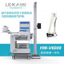 超声波医用全自动身高体重测量仪
