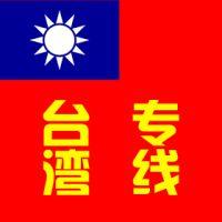 宇鸿国际-大岭山运家具到台湾价格!