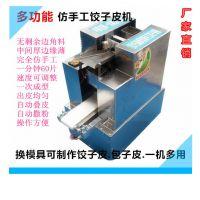 仿手工饺子皮机 包子皮机 低价销售越旺机械