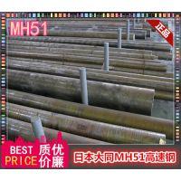 日本大同MH51高速钢 厂家现货资源