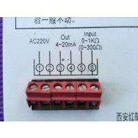 阀位指示仪 标准信号转换器 红航