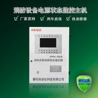 睿控科技 RFPM-1000/B 消防设备电源状态监控器 消防电源监控主机