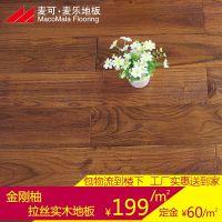 金刚柚木纯实木地板 浮雕拉丝仿古刺槐木全实木地板耐磨防水18mm
