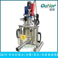 AIR实验室反应器/实验室真空反应釜/实验室真空搅拌机