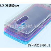 厂家直销 LG G3透明硅胶保护套 G3mini超薄TPU软胶防水印手机外壳