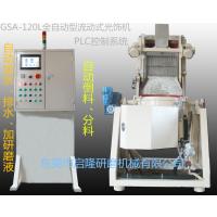 深圳全自动涡流抛光机厂家-启隆研磨机械公司