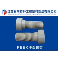 PEEK冲头螺钉加工定制PEEK非标准件螺丝螺帽螺栓耐高温耐腐蚀PEEK制品来图定制