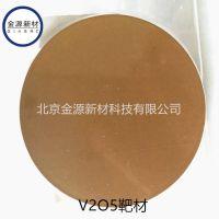 北京金源新材 五氧化二钒靶材 V2O5 Target 99.99%