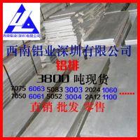 2024铝排价格低国标质量 铝排生产企业 2024航空铝排现货