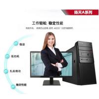 扬天台式机批发,联想商用电脑供应商,联想北京一级代理