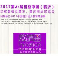 2017年第八届中国临沂幼教装备及童车、童床用品展