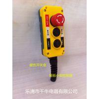 供应带磁性悬挂盒液压尾板工控开关盒单叉移动液压平台专用按钮配件