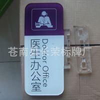 厂家专业定做丝网印刷亚克力铭牌 标牌制作  科室牌