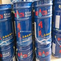 离型剂 唯氏压铸离型剂 100%原装正品