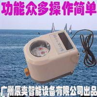 广州辰奕智能设备IC卡水表刷卡系统智能电表预付费型热水表
