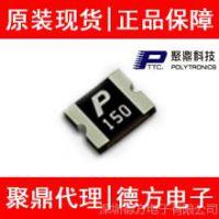 供应.::聚鼎原厂PTC保险丝(热敏电阻)SMD2016P200TF-官方指定代理