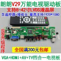 V29万能电视主板 带HDMI接口USB升级 液晶万能驱动板 通用驱动板