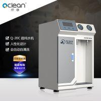 专业提供20L东莞超纯水设备,优质实验室超纯水机批发