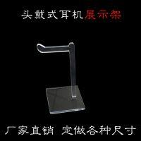 东莞亚克力耳机架 头戴式耳机展示架,有机玻璃透明耳机展示架 广州压克力耳机架