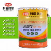 广州科盾厂家供应668油溶性聚氨酯灌浆液批发零售