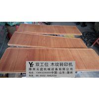 滕州云庭YT-1126货架木纹转印机