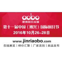 第十一届中国(博兴)国际厨具节暨中国厨都五金机床机械设备展览会