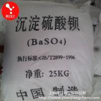 高纯硫酸钡 高纯沉淀硫酸钡 精细沉淀硫酸钡