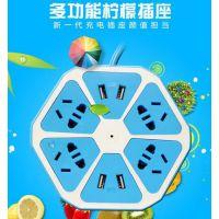 柠檬智能六角水果插座 柠檬U站创意插线板 多功能USB充电器排插