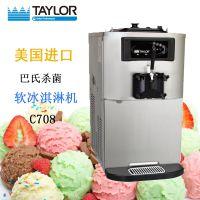 进口泰尔勒 软冰淇淋机 巴氏杀菌 麦当劳冰淇淋机 taylor C708