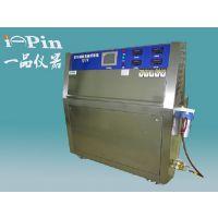 UV紫外光耐气候试验箱