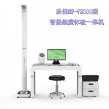 身高体重测量体检机(乐佳)