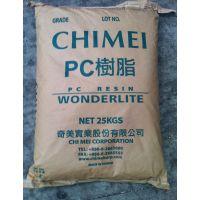 代理PC台湾奇美树脂PC122/透明注塑级