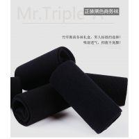三好先生男士商务袜子 竹纤维防臭袜子 男士休闲袜子