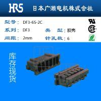 广濑原装正品现货特价连接器DF3-6S-2C