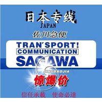 上海日本专线佐川急便国际物流有限公司