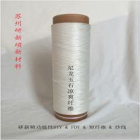 苏州研新硕、尼龙竹炭纤维、尼龙竹炭丝70D/48F、锦纶6-DTY