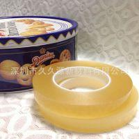 厂家供应高透明食品铁盒封罐胶带 食品封口胶带 30mm×100m