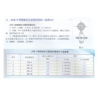 JYB-16型浆体压力表保护器阀 JYB-25型浆体压力表保护器阀 JYB-40型浆体压力表保护