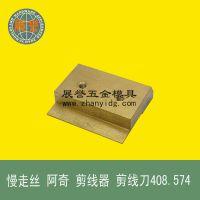 慢走丝 线切割 剪线刀 408574 适于 阿奇 机用 408.574