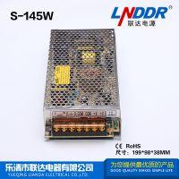 S-145W-12V12A电源 高品质 开关电源 稳压工控电源 直流电源