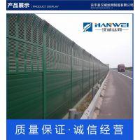 声屏障厂家(汉威) 高速公路声屏障 工艺:无缝无铆钉