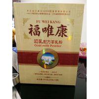陕西福唯康初乳配方羊奶粉价格会销热卖礼品厂家直销代加工招商代理加盟