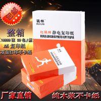 厂家直销红瑞林A5纸复印纸80g纯木浆500张a5打印白纸整箱包邮
