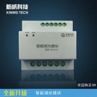 SY/A.4.2 4路调光模块 调光开关模块 可控硅调光模块(5A / 0~10V)
