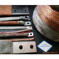 供应铜软连接 铜绞线软连接 铜辫子 铜导电带 定制非标软连接
