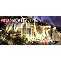贵港市美萍房产中介管理软件2014v2