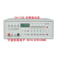 【创高仪器】同惠 元器件参数测试仪器 TH1772B偏流源 浙江总代