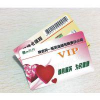 西安厂家直销超市条码卡 超市积分卡 药店条码卡