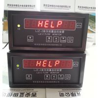 LJZ-2智能流量差压监测装置(XAHY)