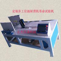 正杰ZJ-6000定制多工位抽屉滑轨寿命试验机,抽屉导轨耐久性测试仪